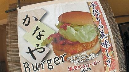 かなやバーガー01mm
