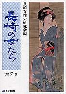 長崎の女たち・第2集