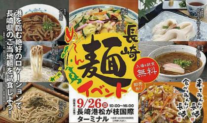 長崎麺イベント