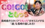 Go!Go!ともっち